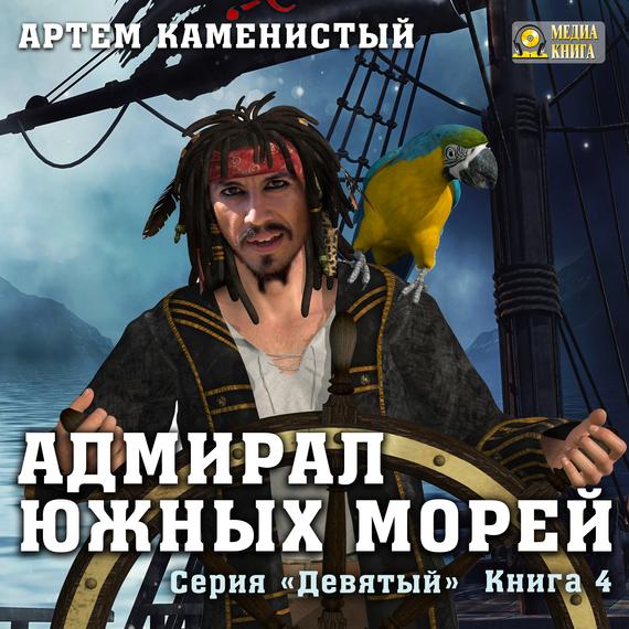 Адмирал южных морей