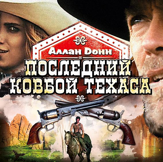 Последний ковбой Техаса