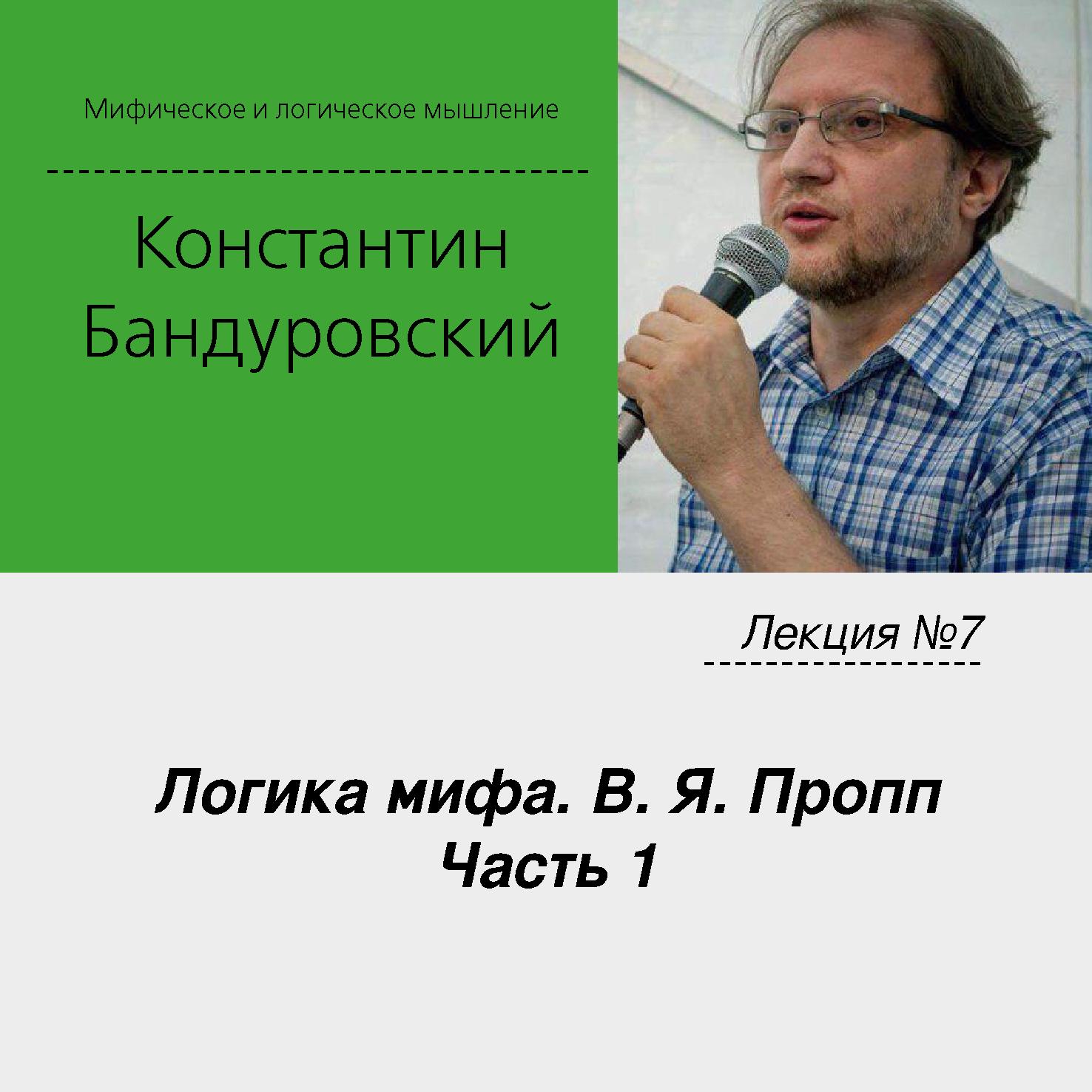 Лекция №7 «Логика мифа. В. Я. Пропп. Часть 1»