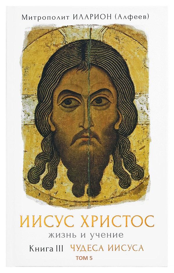 Иисус Христос. Жизнь и учение. Книга III Чудеса Иисуса. Том 5. Часть 1 Преображение. Часть 2 Воскрешение мертвых