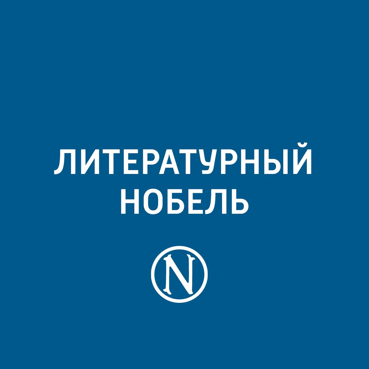 Герхарт Гауптман
