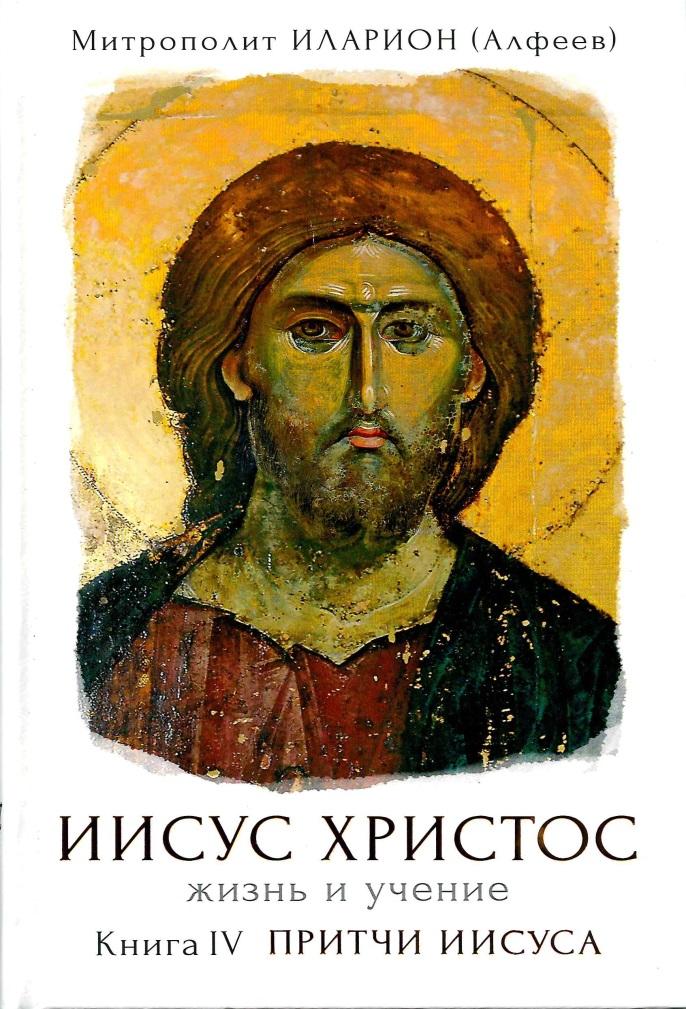 Иисус Христос. Жизнь и учение. Книга IV. Притчи Иисуса. Глава 4. Притчи на пути в Иерусалим. Часть 1 (притчи 1-7)