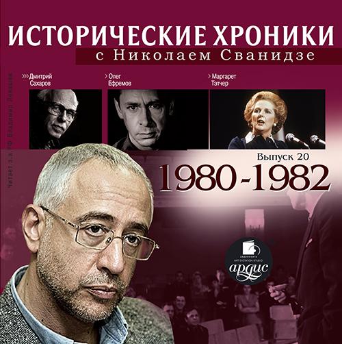 Исторические хроники с Николаем Сванидзе. Выпуск 20. 1980-1982