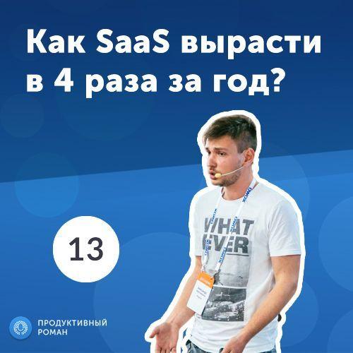 13. Александр Максименюк: как SaaS вырасти в 4 раза за год?