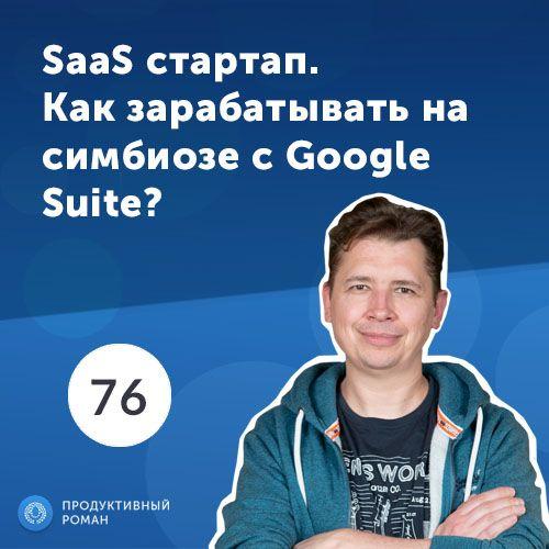76. Евгений Шпика, Pics.io. SaaS стартап для поиска и категоризации файлов. Как зарабатывать на симбиозе с Google Suite?