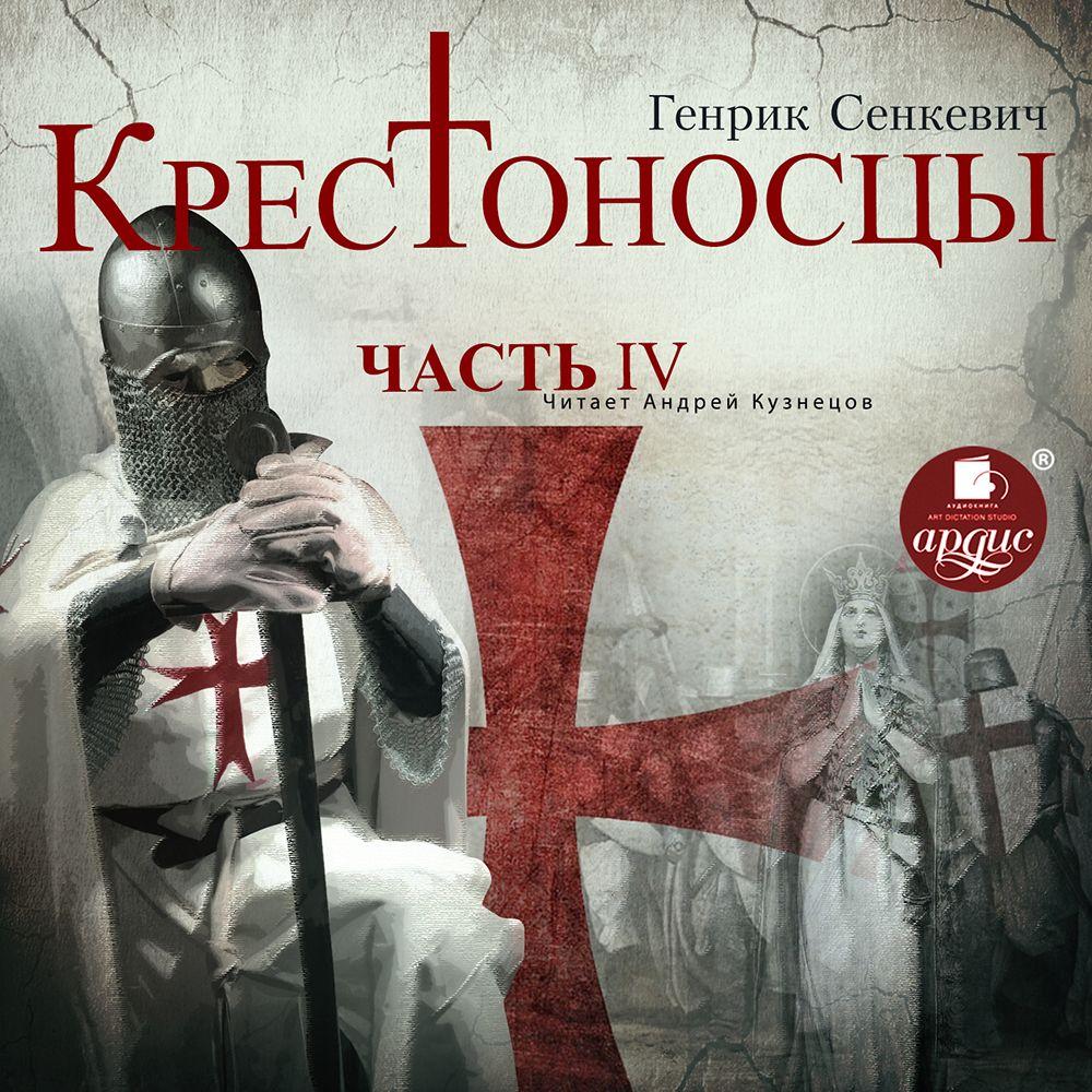 Крестоносцы. Часть 4