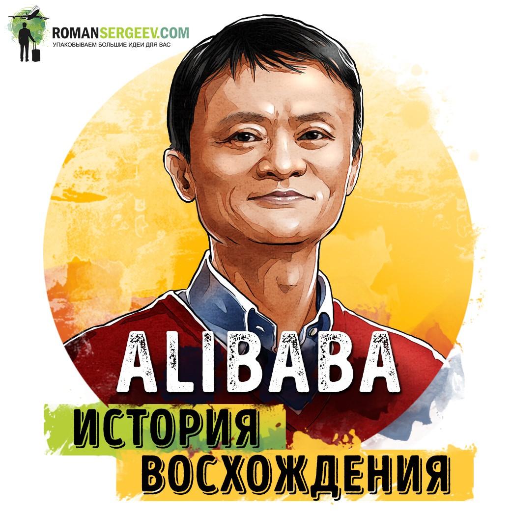 Саммари на книгу «Alibaba. История мирового восхождения от первого лица». Дункан Кларк