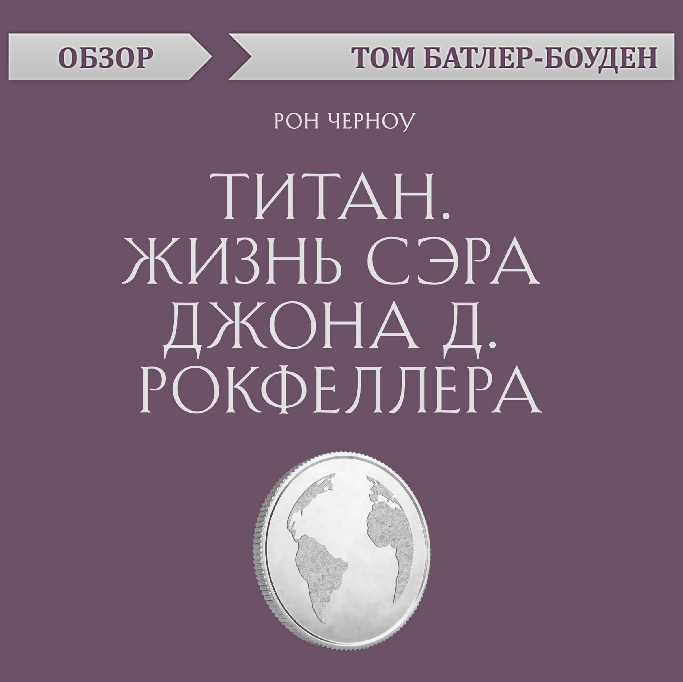 Титан. Жизнь сэра Джона Д. Рокфеллера. Рон Черноу (обзор)