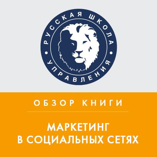 Обзор книги Д. Халилова «Маркетинг в социальных сетях»