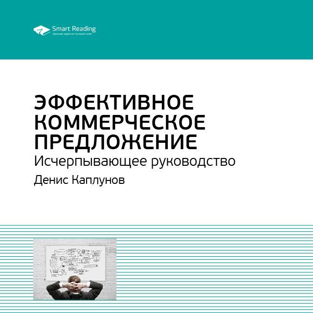 Ключевые идеи книги: Эффективное коммерческое предложение. Исчерпывающее руководство. Денис Каплунов
