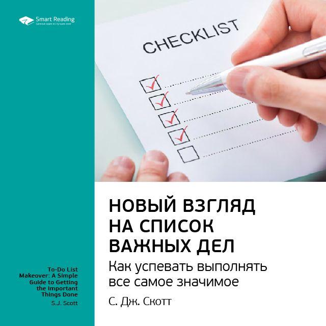 Ключевые идеи книги: Новый взгляд на список важных дел. Как успевать выполнять все самое значимое. С. Дж. Скотт