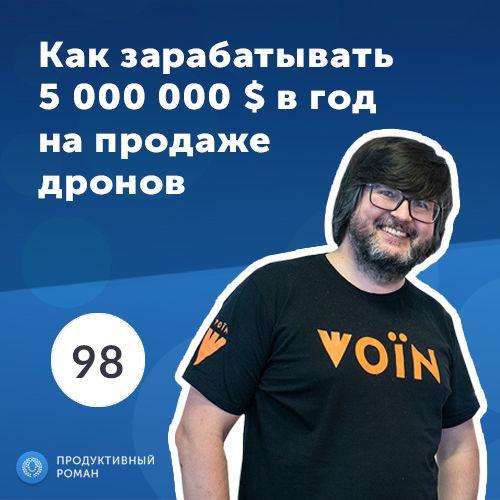Валерий Яковенко, DroneUA. ТОП-20 инновационных компаний Forbes