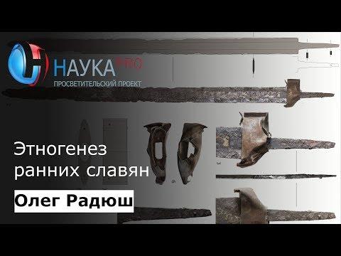 Этногенез ранних славян