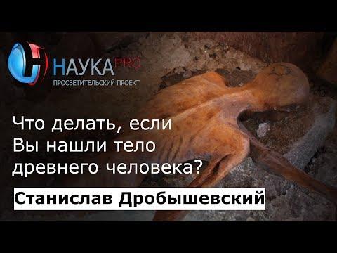 Находки тел древних людей