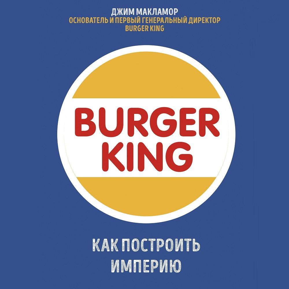 Burger King. Как построить империю