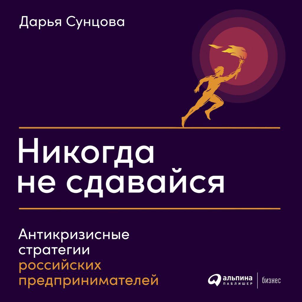 Никогда не сдавайся. Антикризисные стратегии российских предпринимателей