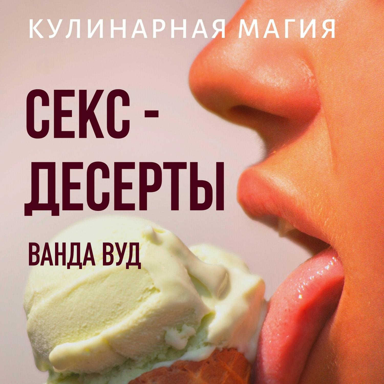 Кулинарная магия. Секс-десерты. Рецепты для счастливых отношений