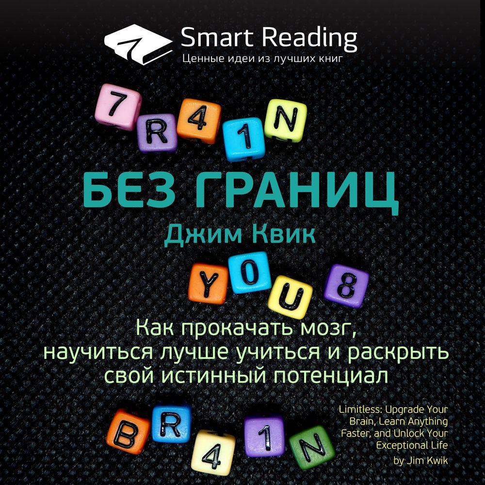 Ключевые идеи книги: Без границ. Как прокачать мозг, научиться лучше учиться и раскрыть свой истинный потенциал. Джим Квик