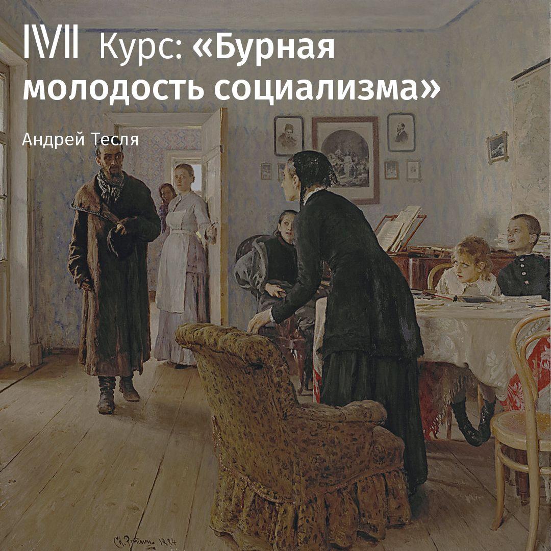 Фурье, фурьеризм и петрашевцы