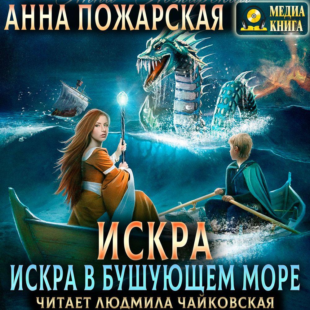 Искра в бушующем море