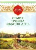 Русские традиции. Летние праздники