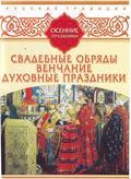 Русские традиции. Осенние праздники