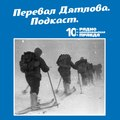 Трагедия на перевале Дятлова: 64 версии загадочной гибели туристов в 1959 году. Часть 105 и 106