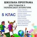Хрестоматія з української літератури для 5 класу