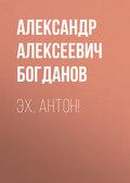 Эх, Антон!