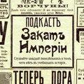 Православие и Империя (гость — Василий Чернов)