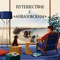 Как Армения учит чувствовать? Путешествие с «Айвазовским». Эпизод 2