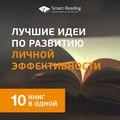 Лучшие идеи по развитию личной эффективности. 10 книг в одной