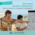 Ключевые идеи книги: Бизнес-процессы: как их описать, отладить и внедрить. Практикум. Михаил Рыбаков