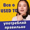Как избавиться от языкового барьера?