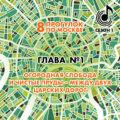 8 прогулок по Москве. Глава №1. Огородная слобода и Чистые пруды – между двух царских дорог