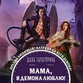 Мама, я демона люблю!
