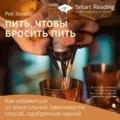 Ключевые идеи книги: Пить, чтобы бросить пить. Как избавиться от алкогольной зависимости: способ, одобренный наукой. Рой Эскапа