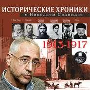 Исторические хроники с Николаем Сванидзе. Выпуск 1. 1913-1917