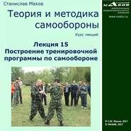 Лекция 15. Построение тренировочной программы по самообороне