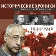 Исторические хроники с Николаем Сванидзе. Выпуск 8. 1944-1946