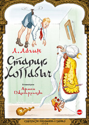 Старик Хоттабыч (спектакль)