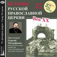 Лекция 22. «Эвакуация митрополита Сергия»