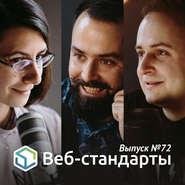 Выпуск №72