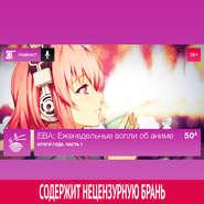 Юбилейный аудиоподкаст «ЕВА-50»: Итоги года. 2