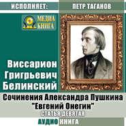 Сочинения Александра Пушкина: «Евгений Онегин». Статья девятая
