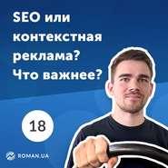 18. 5 причин использовать контекстную рекламу, даже если сайт уже в ТОПе поисковых систем