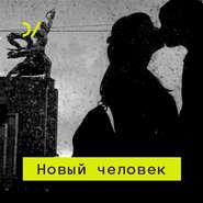 Гендерные роли в постсоветском обществе
