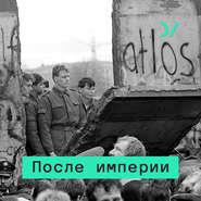 Эффект колеи: демократия, авторитаризм и homo postsoveticus