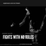 Бои без правил