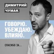 Спасибо за… Аудиокурс Димитрия Чумака